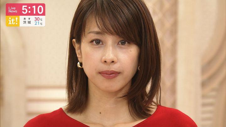 2019年09月23日加藤綾子の画像05枚目