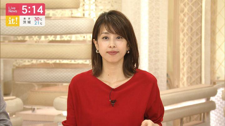 2019年09月23日加藤綾子の画像06枚目