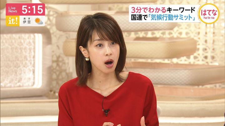 2019年09月23日加藤綾子の画像08枚目