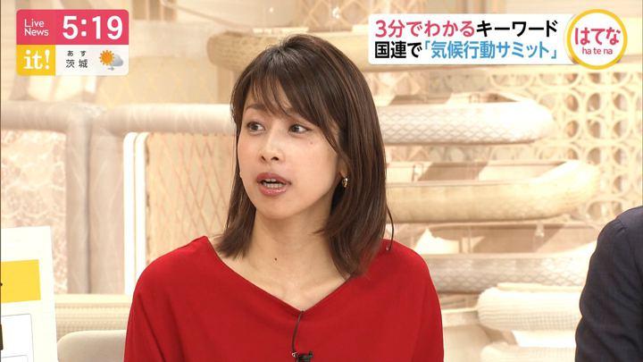 2019年09月23日加藤綾子の画像09枚目