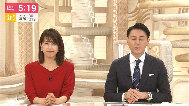 2019年09月23日加藤綾子の画像10枚目