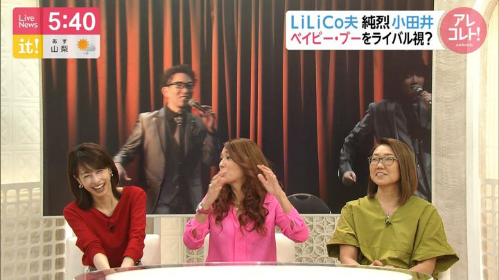 2019年09月23日加藤綾子の画像11枚目