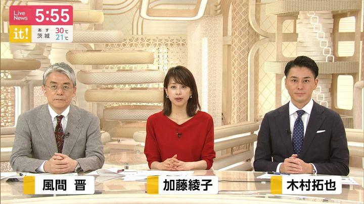 2019年09月23日加藤綾子の画像13枚目