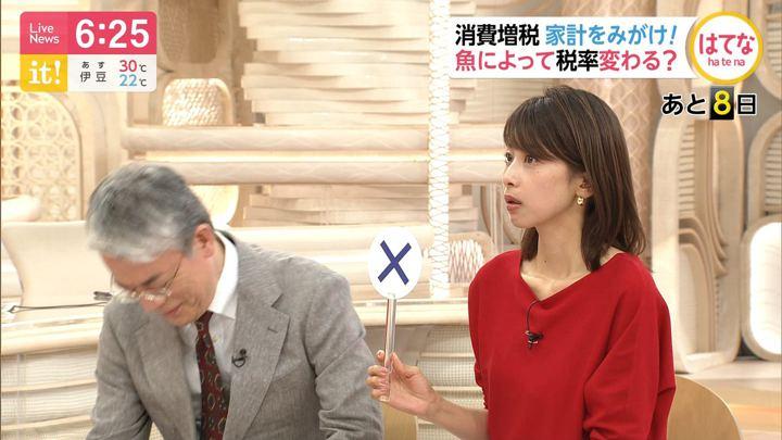 2019年09月23日加藤綾子の画像14枚目