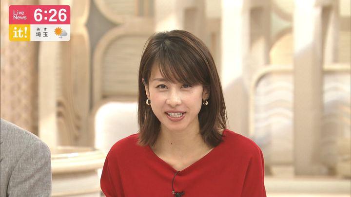 2019年09月23日加藤綾子の画像15枚目