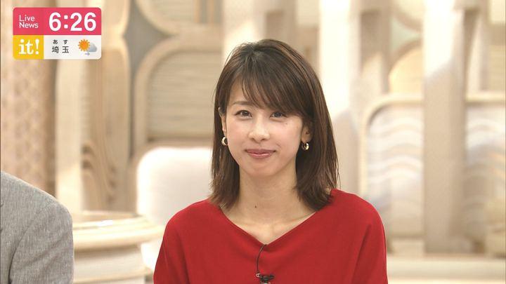2019年09月23日加藤綾子の画像16枚目