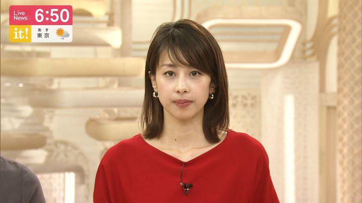 2019年09月23日加藤綾子の画像18枚目