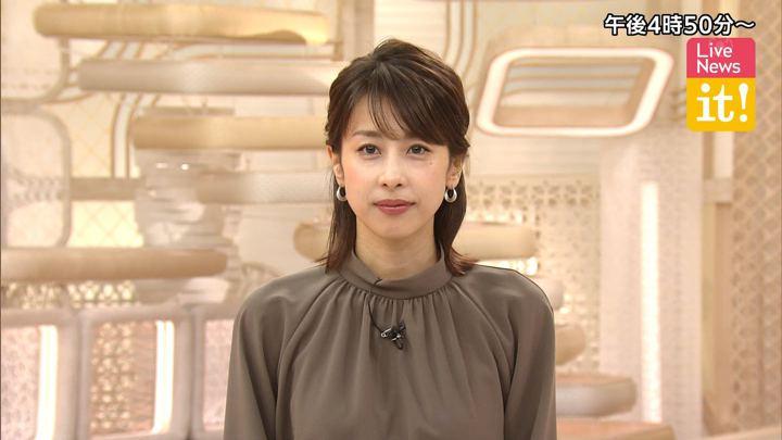 2019年09月24日加藤綾子の画像01枚目