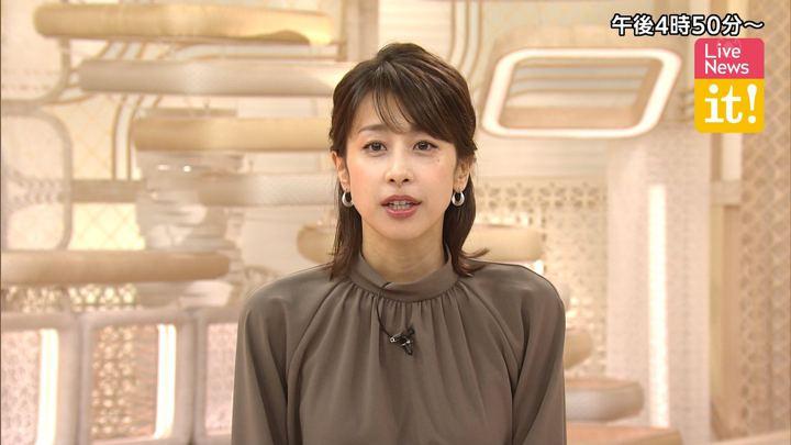 2019年09月24日加藤綾子の画像02枚目