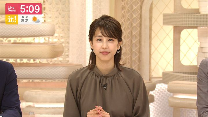2019年09月24日加藤綾子の画像03枚目
