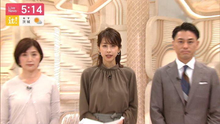 2019年09月24日加藤綾子の画像05枚目