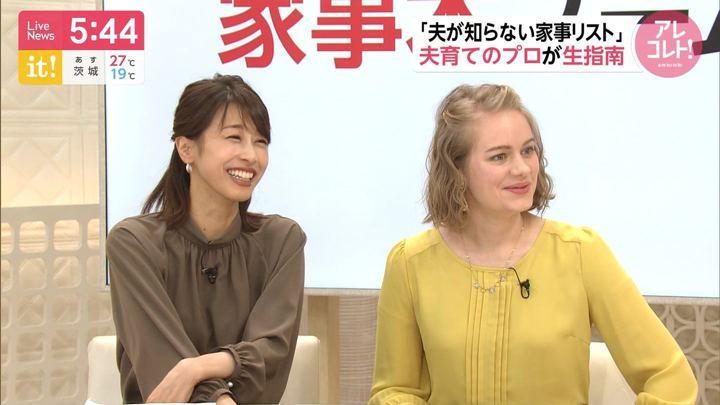 2019年09月24日加藤綾子の画像10枚目