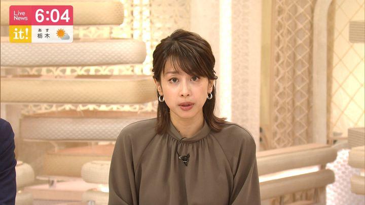 2019年09月24日加藤綾子の画像11枚目