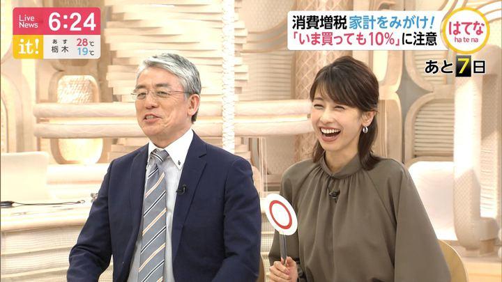 2019年09月24日加藤綾子の画像12枚目
