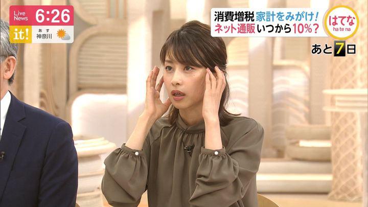 2019年09月24日加藤綾子の画像13枚目