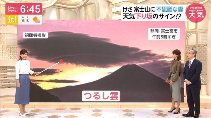 2019年09月24日加藤綾子の画像15枚目