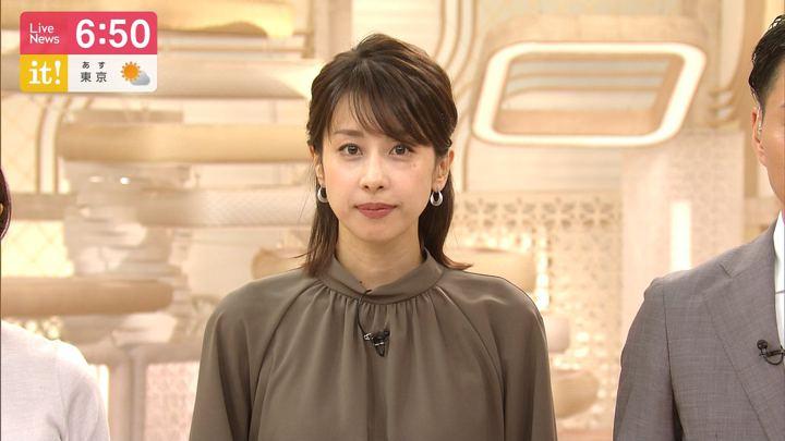 2019年09月24日加藤綾子の画像16枚目