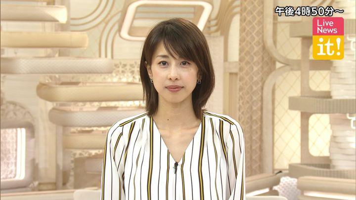 2019年09月25日加藤綾子の画像01枚目