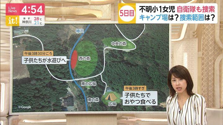 2019年09月25日加藤綾子の画像04枚目