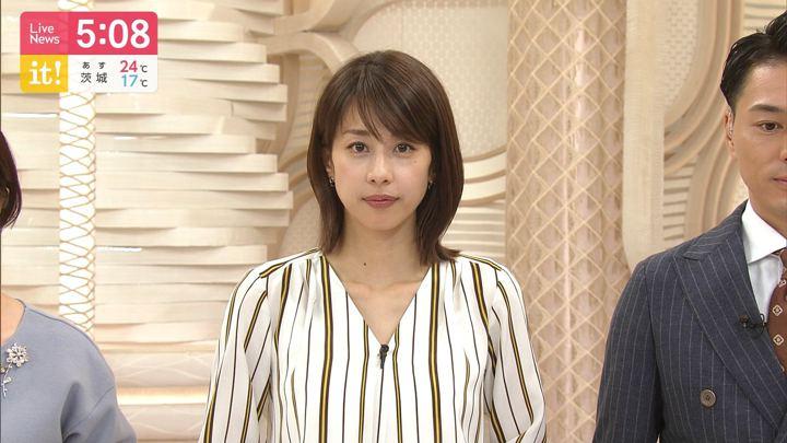 2019年09月25日加藤綾子の画像05枚目