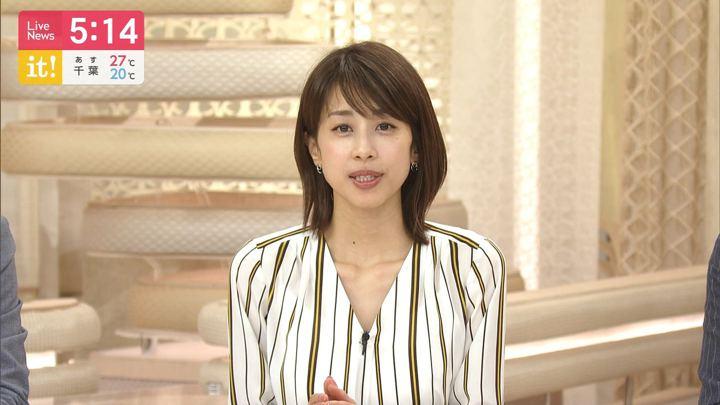 2019年09月25日加藤綾子の画像06枚目