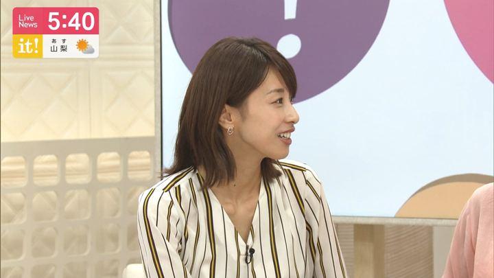 2019年09月25日加藤綾子の画像10枚目