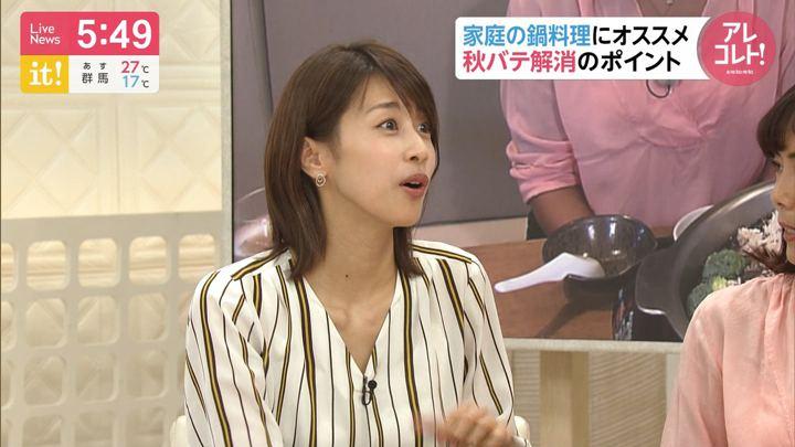 2019年09月25日加藤綾子の画像15枚目