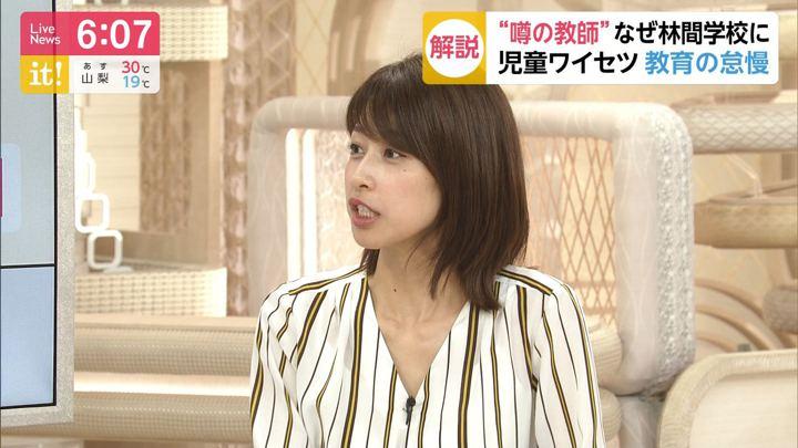 2019年09月25日加藤綾子の画像17枚目