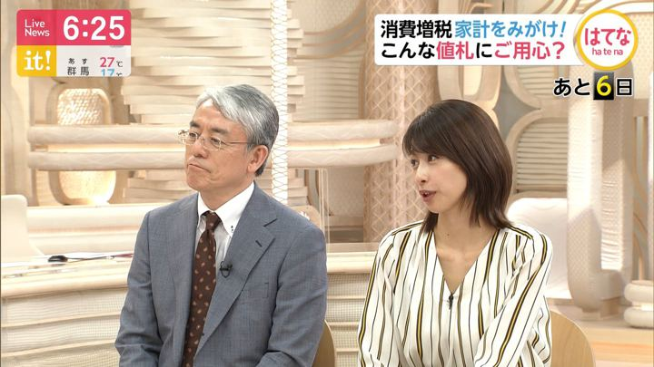 2019年09月25日加藤綾子の画像18枚目