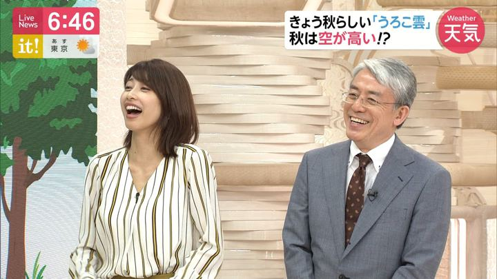 2019年09月25日加藤綾子の画像20枚目