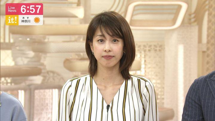 2019年09月25日加藤綾子の画像22枚目