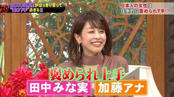 2019年09月25日加藤綾子の画像26枚目