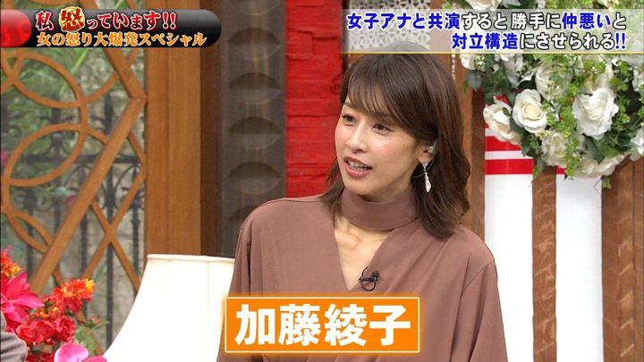 2019年09月25日加藤綾子の画像28枚目