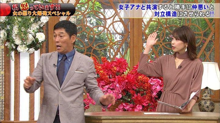 2019年09月25日加藤綾子の画像33枚目