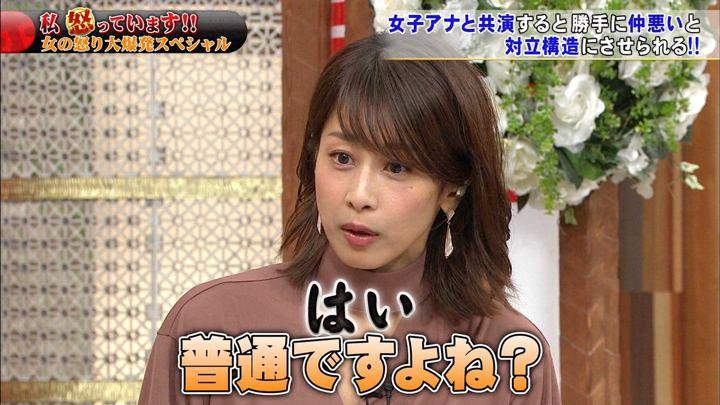 2019年09月25日加藤綾子の画像34枚目