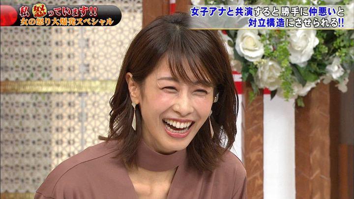 2019年09月25日加藤綾子の画像38枚目