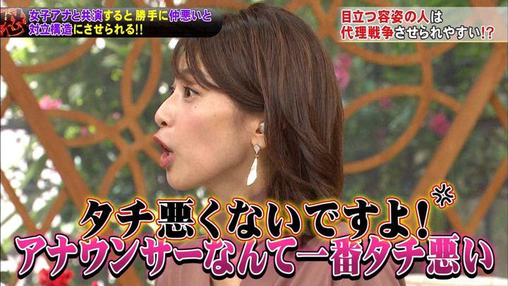 2019年09月25日加藤綾子の画像43枚目