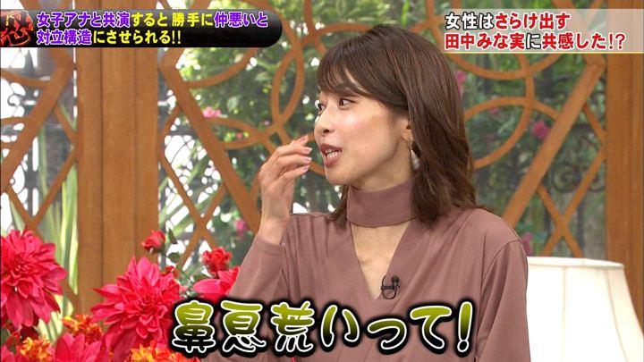 2019年09月25日加藤綾子の画像48枚目