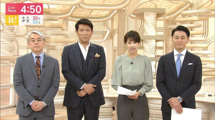 2019年09月30日加藤綾子の画像02枚目