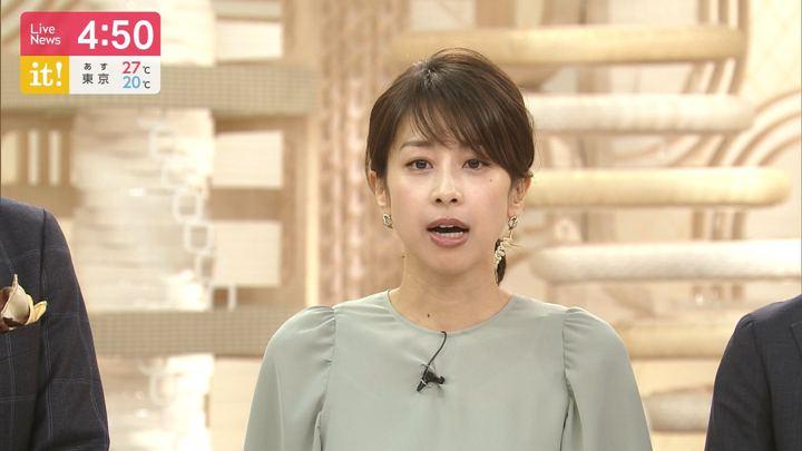 2019年09月30日加藤綾子の画像03枚目