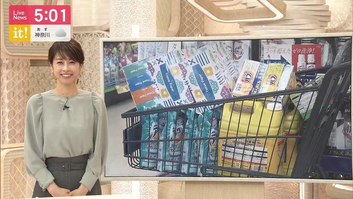 2019年09月30日加藤綾子の画像04枚目