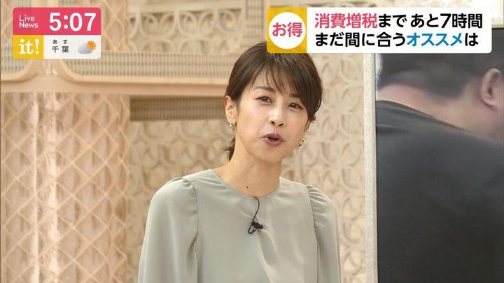 2019年09月30日加藤綾子の画像06枚目