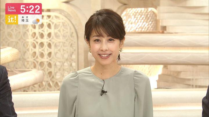 2019年09月30日加藤綾子の画像11枚目