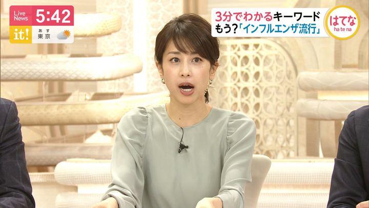2019年09月30日加藤綾子の画像12枚目