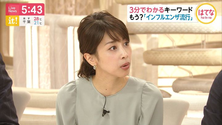 2019年09月30日加藤綾子の画像13枚目