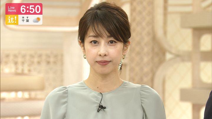 2019年09月30日加藤綾子の画像15枚目