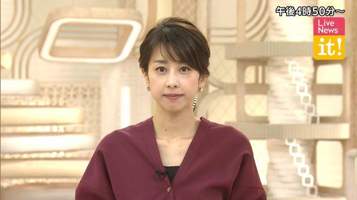 2019年10月01日加藤綾子の画像01枚目