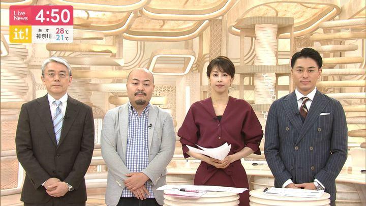 2019年10月01日加藤綾子の画像03枚目