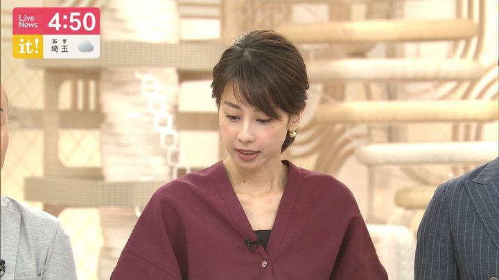 2019年10月01日加藤綾子の画像04枚目