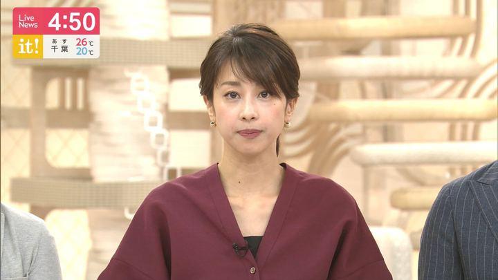 2019年10月01日加藤綾子の画像05枚目